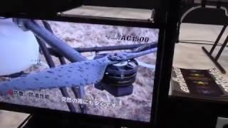 Japan Drone 2017ー『enRoute』の農業用ドローン「ZIon」の農薬散布
