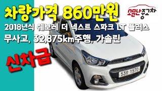 [소문난 중고차 차량매물] 2018년식 쉐보레 더 넥스…