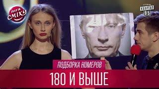 Девушки из новой полиции на Дерибасовской - 180 и выше, подборка номеров, часть 1| Лига Смеха лучшее