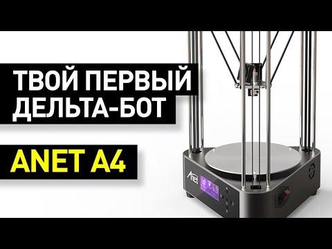 Обзор 3D-принтера Anet A4: «дельта» рулит? - бюджетный принтер с кинематикой «дельта» от Anet
