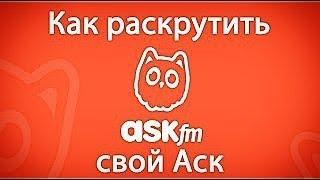 накрутка ЛАЙКОВ И ПОДПИСЧИКОВ ask.fm БЕСПЛАТНО