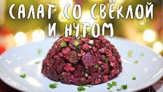 Новогодние рецепты. Праздничный салат со свёклой и нутом (веган)