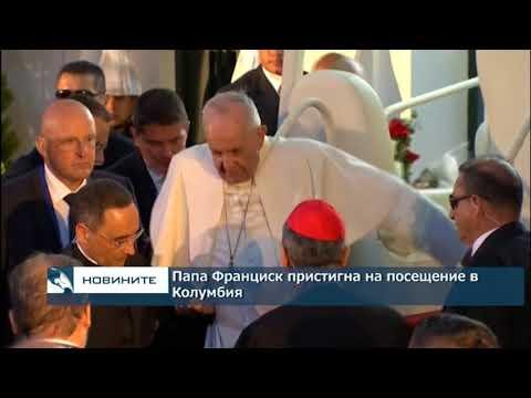 Папа Франциск пристигна на посещение в Колумбия
