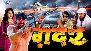 bhojpuri super hit full movie gadar pawan singh nidhi jha neha singh bhojpuri full film