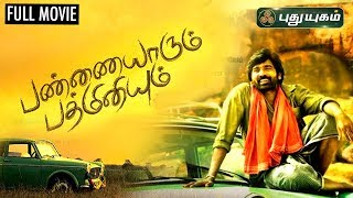 Pannaiyarum Padminiyum Tamil Full Movie | Vijay Sethupathi | Aishwarya Rajesh | Puthuyugam TV