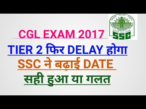 NEW DATE FOR CGL TIER 2 | SSC CGL TIER 2 DATE CHANGE | CGL TIER WILL BE DELAY