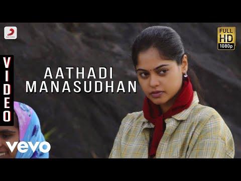Aathadi Manasudhan Song Lyrics From Kazhugu