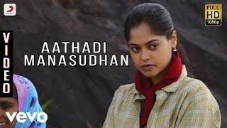 Kazhugoo - Aathadi Manasudhan Video | Krishna, Bindhu | Yuvan