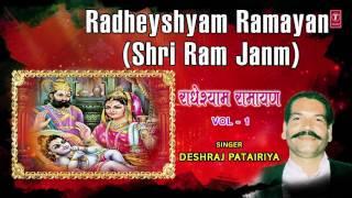 Radheshyam Ramayan Vol.1 I Shri Ram Janm I DESHRAJ PATAIRIYA I Full Audio Song