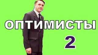 Сериал Оптимисты 2 сезон Дата Выхода, анонс, премьера