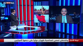 إيران... تقرير دولي يتهم طهران بخرق قرار حظر توريد السلاح لليمن