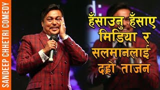 श्वेता कुन Angle ले कान्छी ? Babaal Comedy By Sandeep Chhetri Kanchhi Musical Night