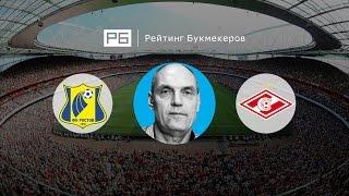 Прогноз Александра Бубнова: «Ростов» — «Спартак»