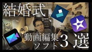 【結婚式ムービー】初心者にオススメの動画編集ソフトを3つに厳選して紹介! screenshot 3