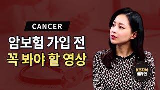 [지식비타민] 암보험 가입 전 필수 정보! 암보험 혜택…