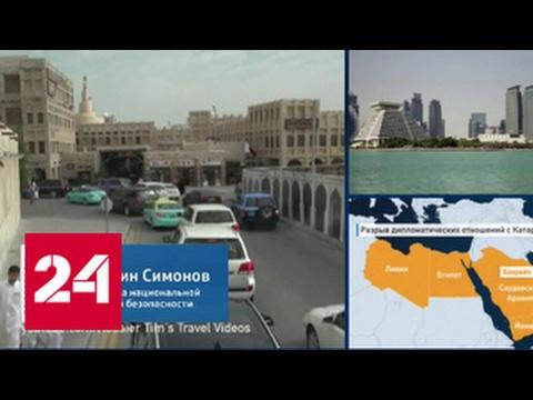 Константин Симонов: Катар обвиняют в ведении тайных переговоров с Ираном