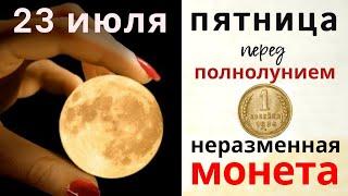 Возьмите монету и скажите: к монетке деньги придут, а бедность меня стороной обойдет...