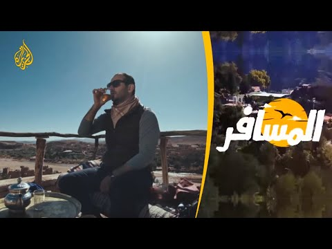 برنامج المسافر المملكة المغربية الحلقة الرابعة  - نشر قبل 2 ساعة