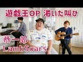 【遊戯王OP】渇いた叫び / FIELD OF VIEW covered by 恭一郎 & LambSoars