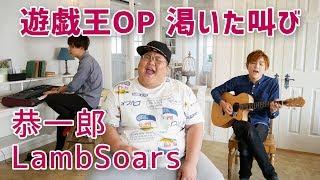 【遊戯王OP】渇いた叫び/FIELD OF VIEW  covered by 恭一郎&LambSoars(ラムソア) thumbnail