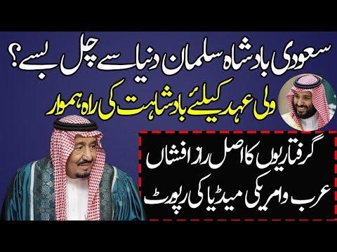 Al Arab & US Media Breaking News About King Suleman & Crown Prince MBS