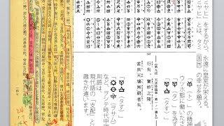 「ヲシテ国学 初めから」第042話「ホツマ23アヤ、ツルギの名称の詳しい事」