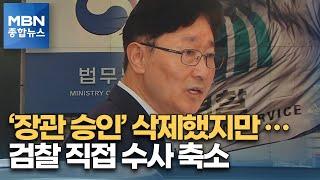검사 직접수사 '장관 승인' 삭제…형사부는 경제 고소사…