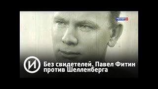 "Без свидетелей. Павел Фитин | Телеканал ""История"""