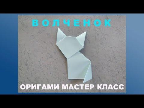 Оригами схемы животных для детей