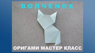Оригами из бумаги. Легкие схемы. Волченок