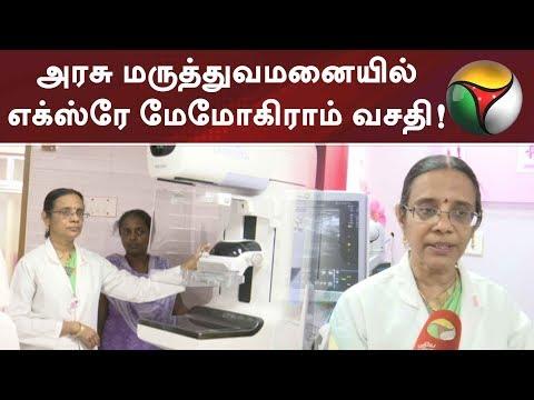 அரசு மருத்துவமனையில் எக்ஸ்ரே மேமோகிராம் வசதி! | #Hospital #XRay