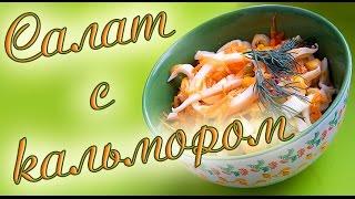 ФИТНЕС РЕЦЕПТЫ ☀ Салат с кальмарами