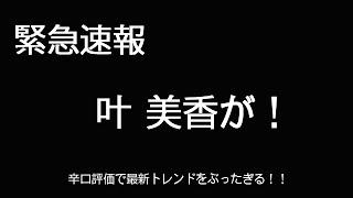 セレブタレントの叶美香さんがアナフィラキシーショックを起こし緊急入...