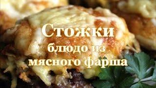 СТОЖКИ-блюдо из мясного фарша