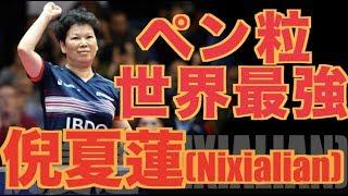 【卓球】世界最強のペン粒おばちゃん!:倪夏蓮(Ni xialian)【誰よりも卓球を楽しむMs.TableTennis】