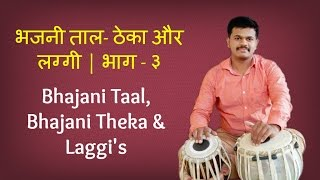 Tabla Lesson # 3 Bhajani Taal, Bhajani Theka & Laggi |Basic Bols|Learn Beats|Classical Music|Drum
