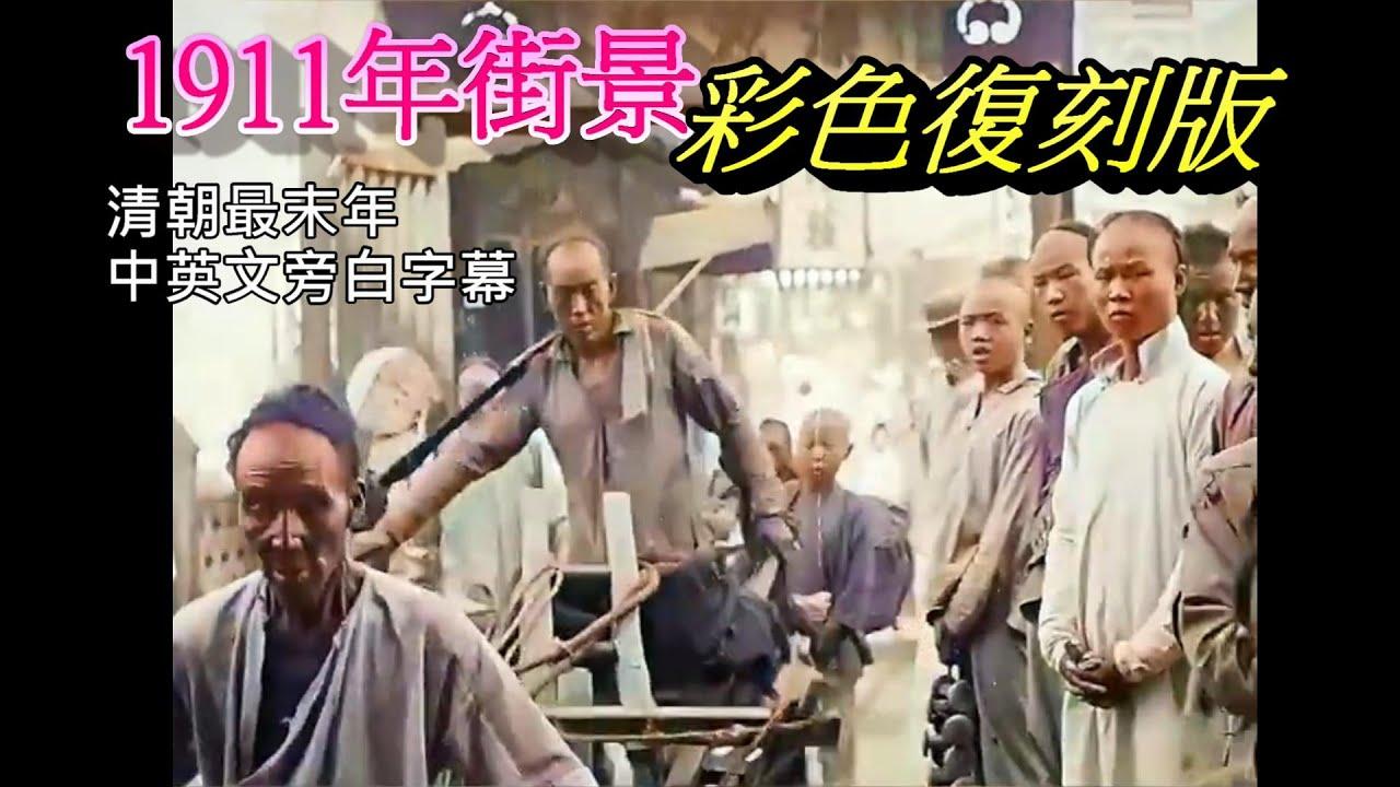 清朝最後一年上海街景影像/1911歷史故事彩色復刻版【懷舊生活】EP62 Shanghai in the last year of the Qing Dynasty