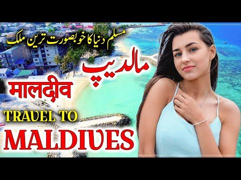 Travel To Maldives | Full History And Documentary About Maldives In Urdu & Hindi | مالدیپ کی سیر