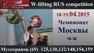 18-19.04.2015 (69-MUSOHRANOV-125,130,132/148,154,159) Moscow Championship