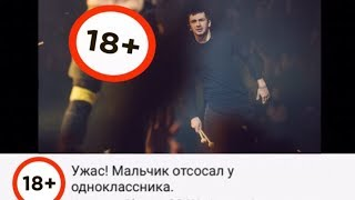 ВИДЕО-ОБЗОР НА ФАНФИК SEX TAPE