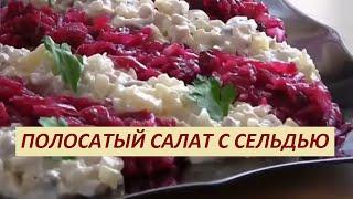 Кулинария от Добрыни! Полосатый салат с сельдью!
