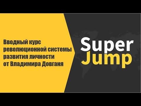 Вводный курс Super Jump от Владимира Довганя