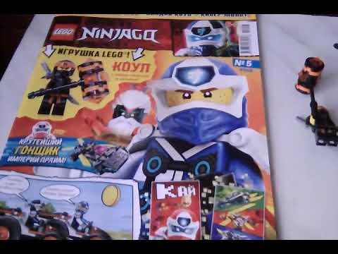 Обзор на журнал лего ниндзяго пятый выпуск за 2020 год ...