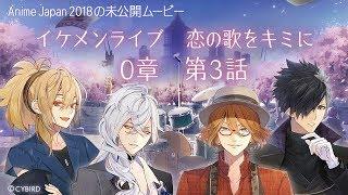 スマホアプリ「イケメンシリーズ」最新作『イケメンライブ 恋の歌をキミ...