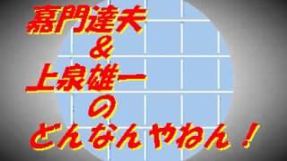 「ゆけ!ゆけ!川口浩」にまつわるエピソード 嘉門達夫ラジオ 130113.