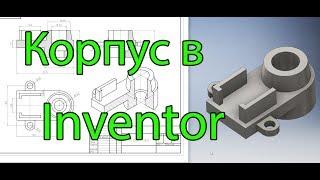 Создаем простую деталь в Inventor. Урок 1 \ Make simple part in Inventor (Lesson 1)