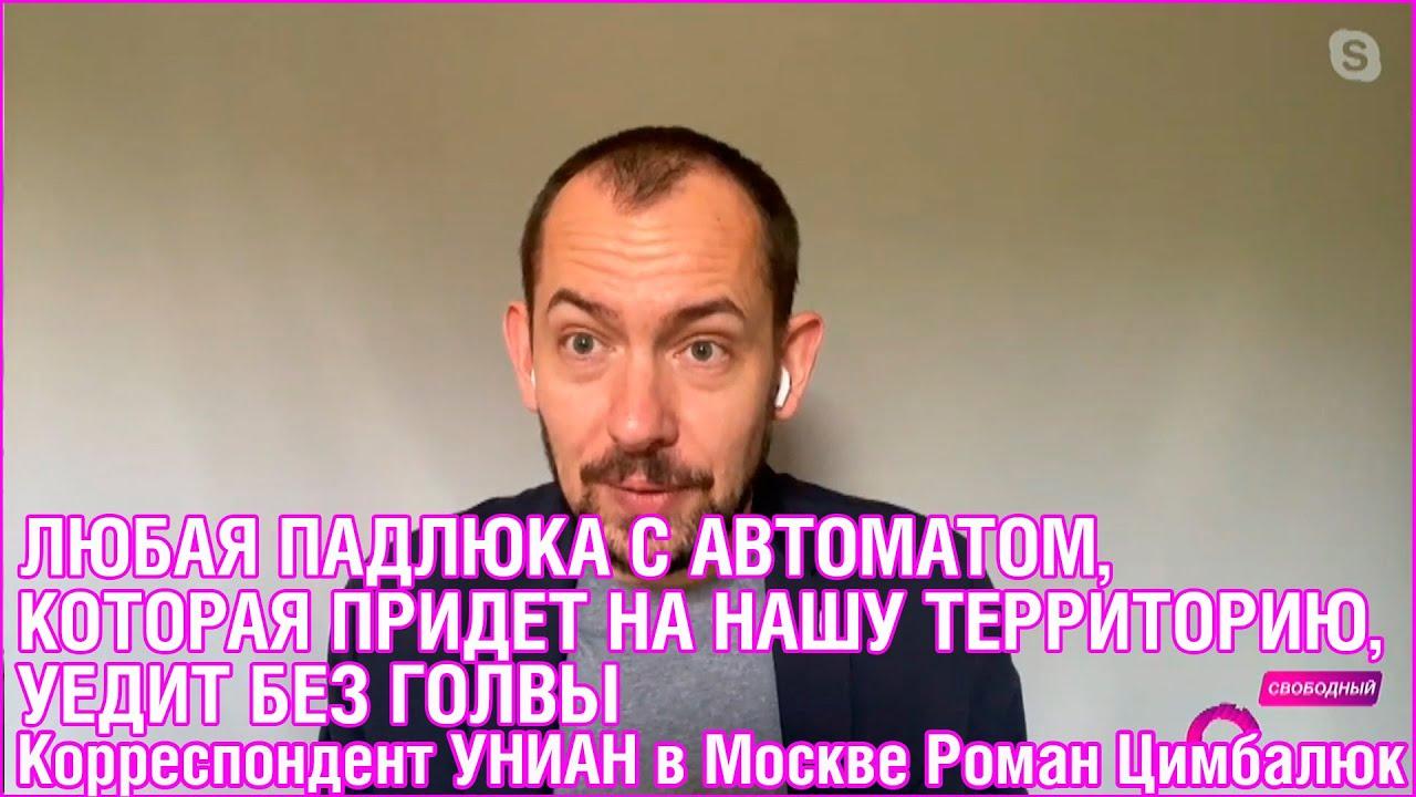 Мнение   Роман Цимбалюк   Корреспондент УНИАН в Москве