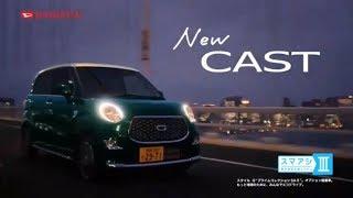 ダイハツ CAST CM 早見あかり かわいい魔女編 Daihatsu CAST Commercial...