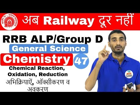 9:00 AM RRB ALP/Group D I GS by Vivek Sir | Chemical Reaction, Oxidation, Reduction  I Day#47