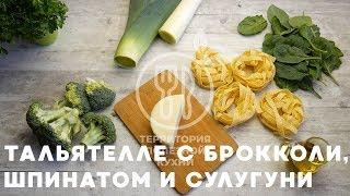 Тальятелле с брокколи, шпинатом и сыром сулугуни